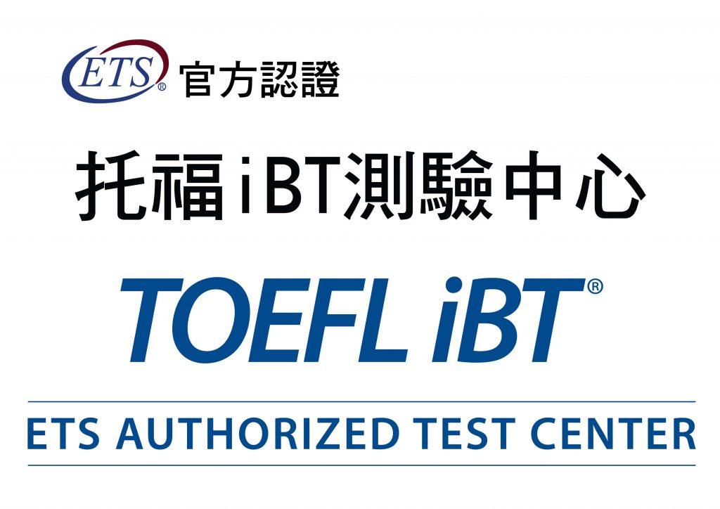 TOEFL托福考試中心