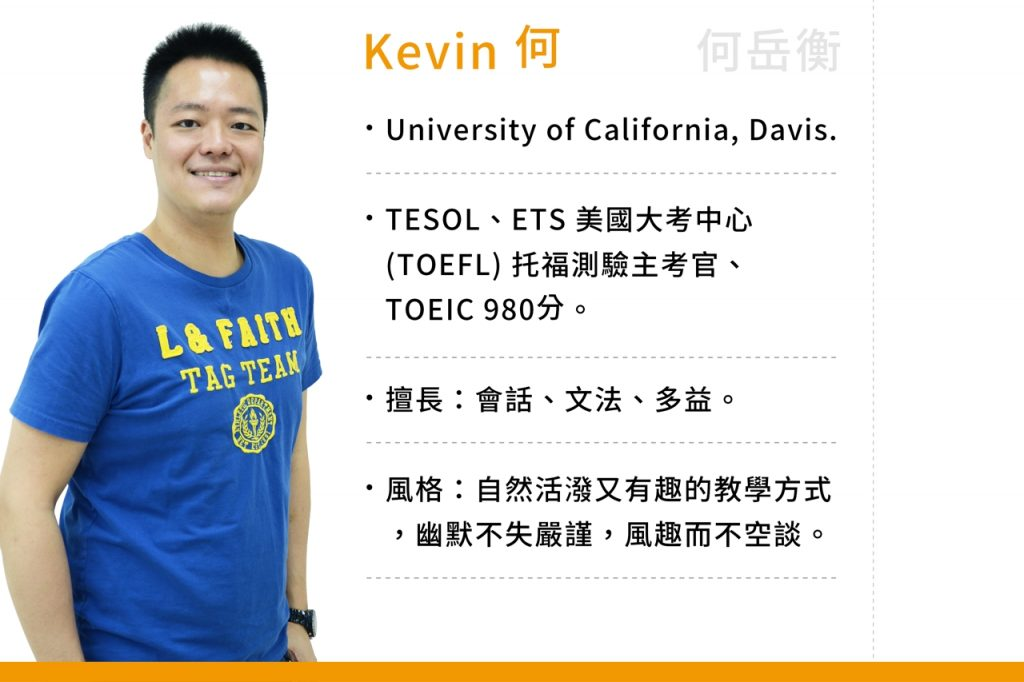 Kevin何老師
