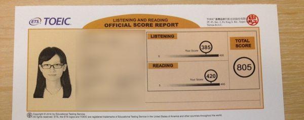 多益805分成績單